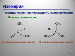 Изомерия * Пространственная изомерия (Стереоизомерия) Оптическая изомерия S-a