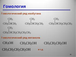 Гомология * Гомологический ряд изобутана и т.д. Гомологический ряд метанола