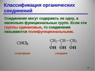 Классификация органических соединений * Соединения могут содержать не одну, а