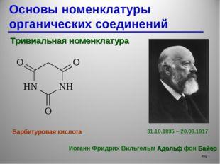 Основы номенклатуры органических соединений * Тривиальная номенклатура Барбит