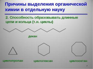 Причины выделения органической химии в отдельную науку * 2. Способность образ