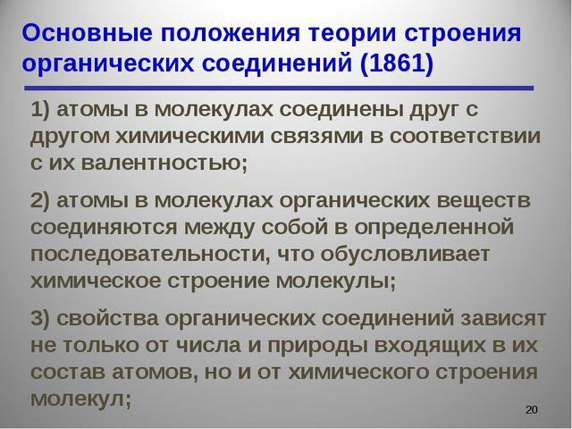 Основные положения теории строения органических соединений (1861) * 1) атомы...