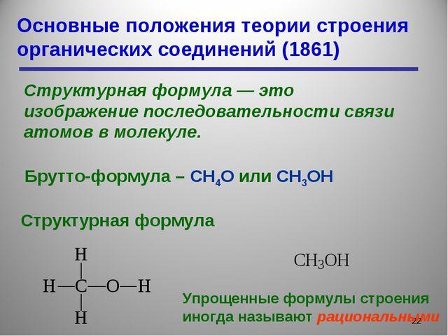Основные положения теории строения органических соединений (1861) * Структурн...
