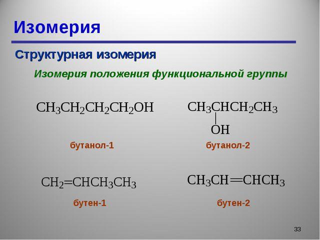 Изомерия * Структурная изомерия Изомерия положения функциональной группы бута...