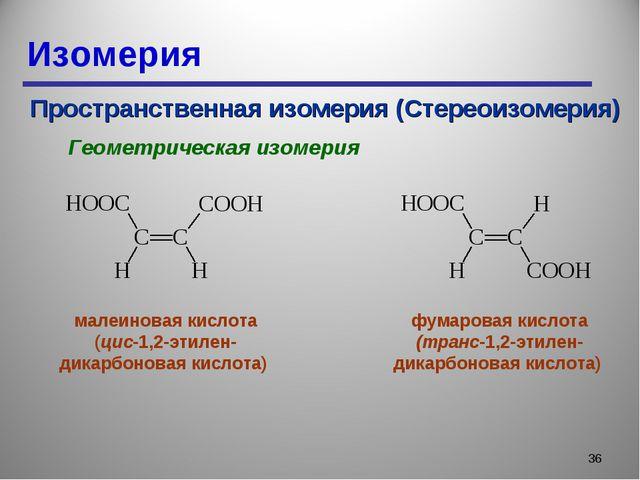 Изомерия * Пространственная изомерия (Стереоизомерия) Геометрическая изомерия...