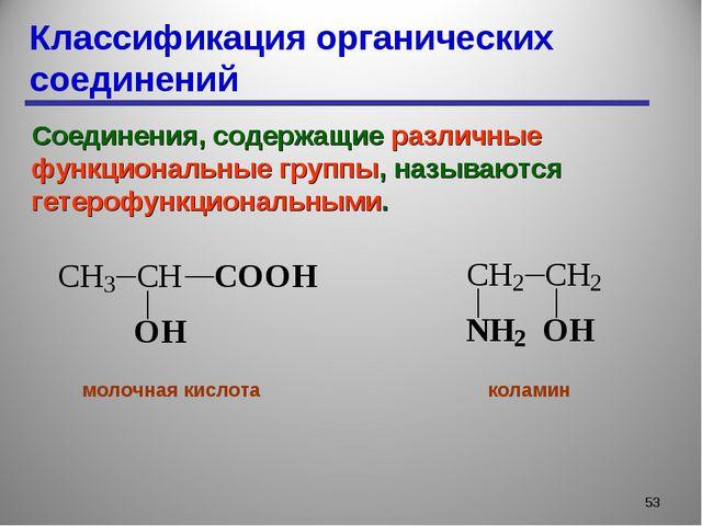 Классификация органических соединений * Соединения, содержащие различные функ...