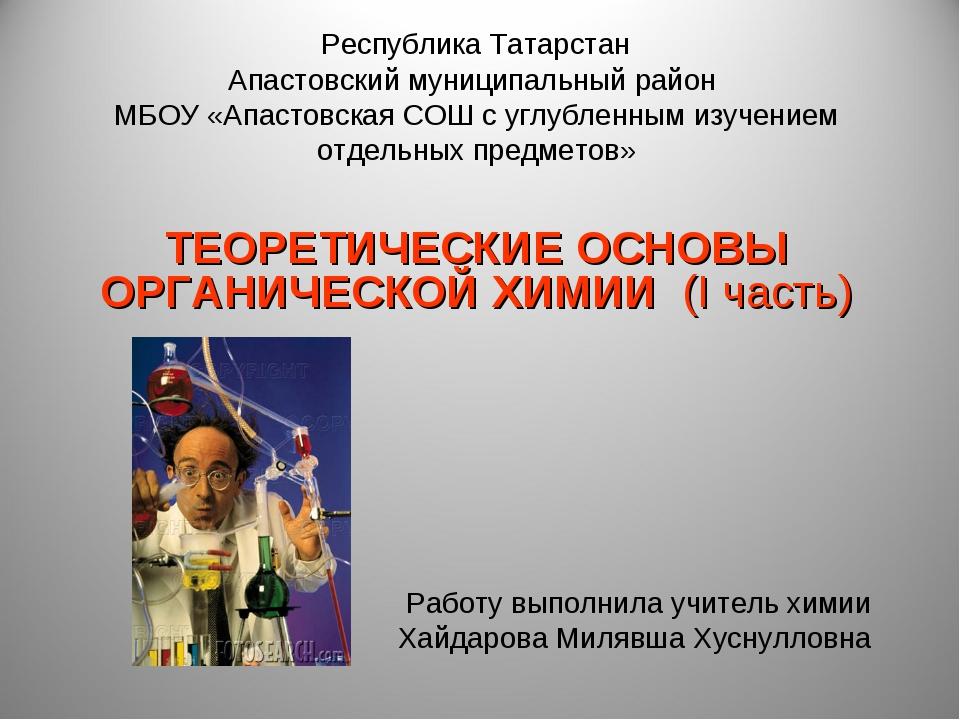 Республика Татарстан Апастовский муниципальный район МБОУ «Апастовская СОШ с...