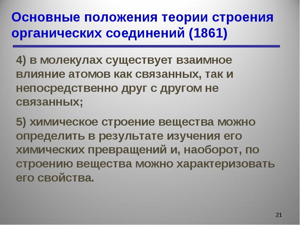 Основные положения теории строения органических соединений (1861) * 4) в моле...
