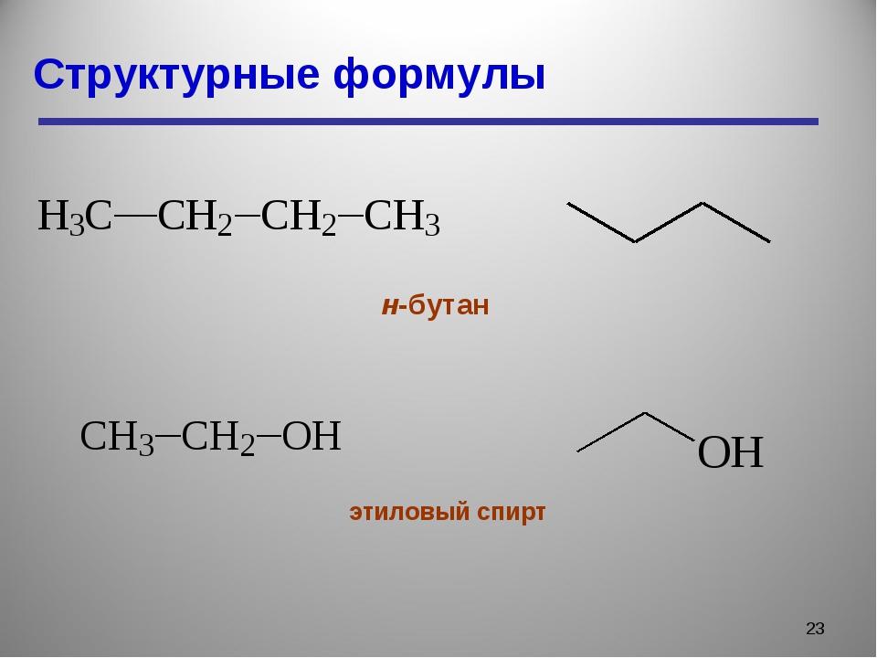 Структурные формулы * н-бутан этиловый спирт