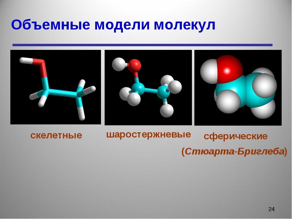 Объемные модели молекул * скелетные шаростержневые сферические (Стюарта-Бригл...