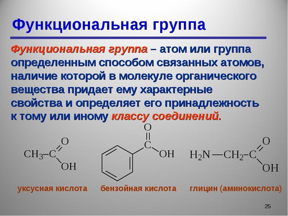 Функциональная группа * Функциональная группа – атом или группа определенным...