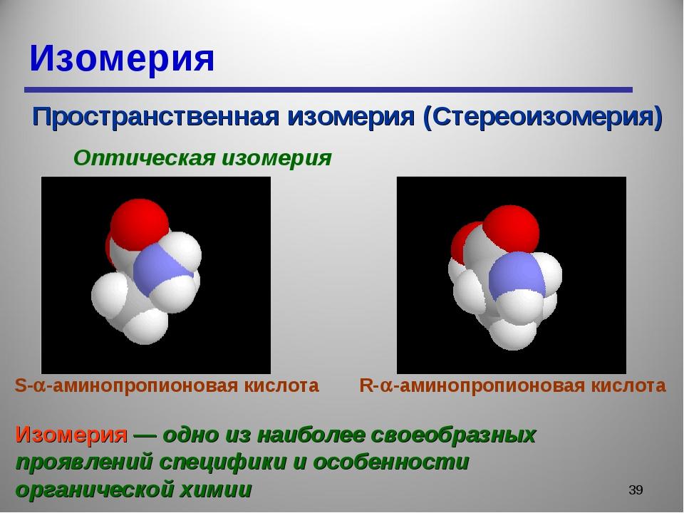 Изомерия * Пространственная изомерия (Стереоизомерия) Оптическая изомерия S-a...