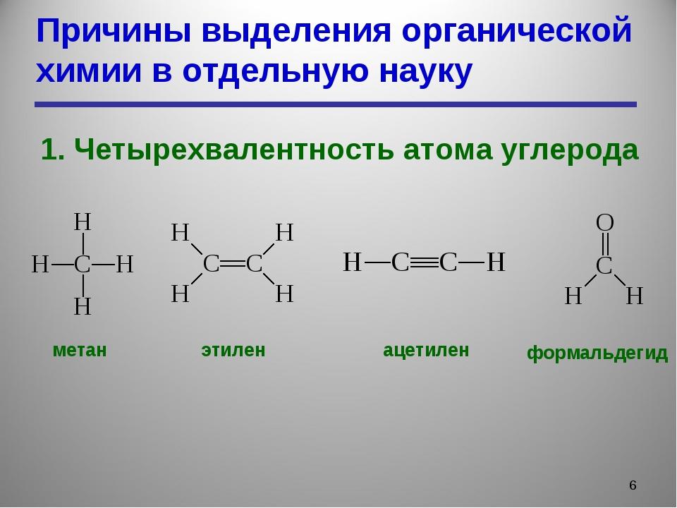 Причины выделения органической химии в отдельную науку * 1. Четырехвалентност...