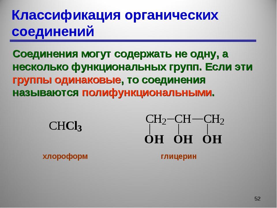 Классификация органических соединений * Соединения могут содержать не одну, а...