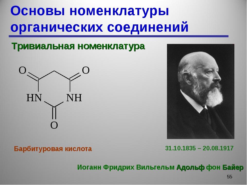 Основы номенклатуры органических соединений * Тривиальная номенклатура Барбит...
