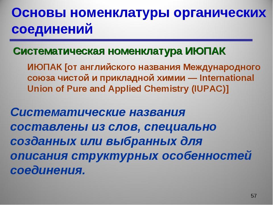 Основы номенклатуры органических соединений * Систематическая номенклатура ИЮ...