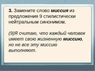 3. Замените слово миссия из предложения 9 стилистически нейтральным синонимом