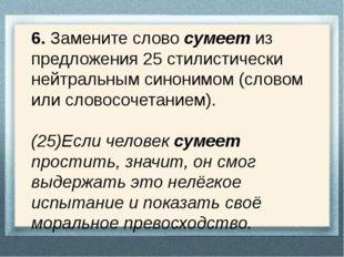 6. Замените слово сумеет из предложения 25 стилистически нейтральным синонимо