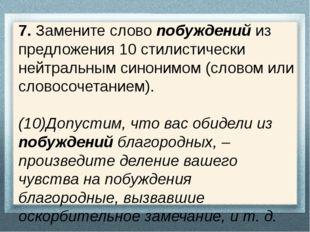 7. Замените слово побуждений из предложения 10 стилистически нейтральным сино