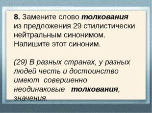 8. Замените слово толкования из предложения 29 стилистически нейтральным сино