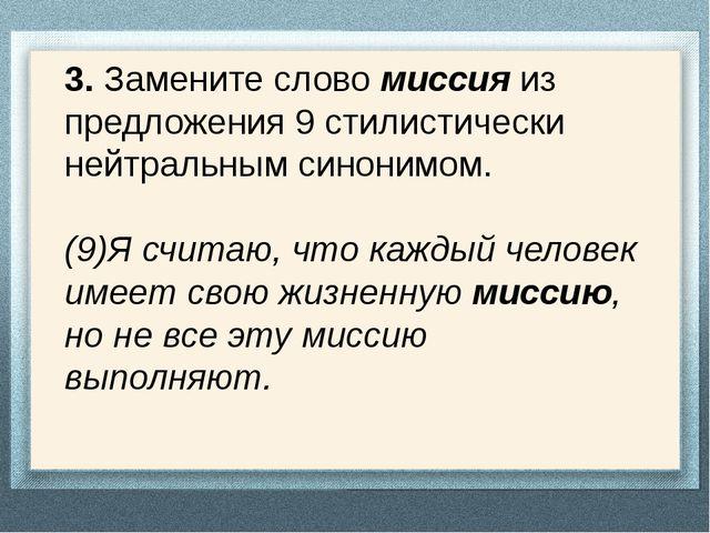 3. Замените слово миссия из предложения 9 стилистически нейтральным синонимом...