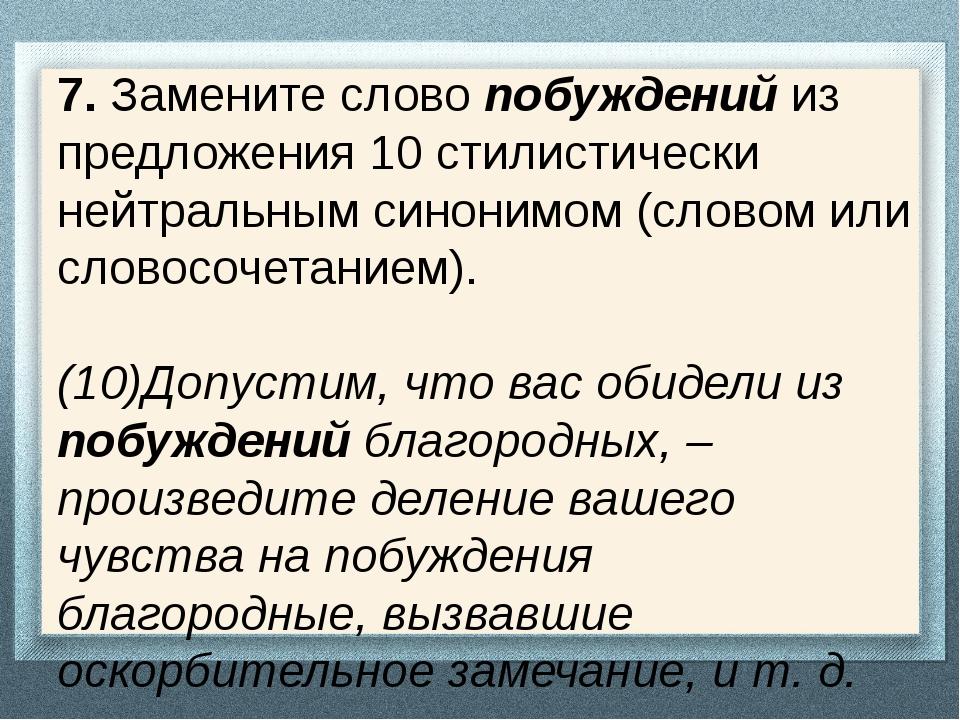 7. Замените слово побуждений из предложения 10 стилистически нейтральным сино...