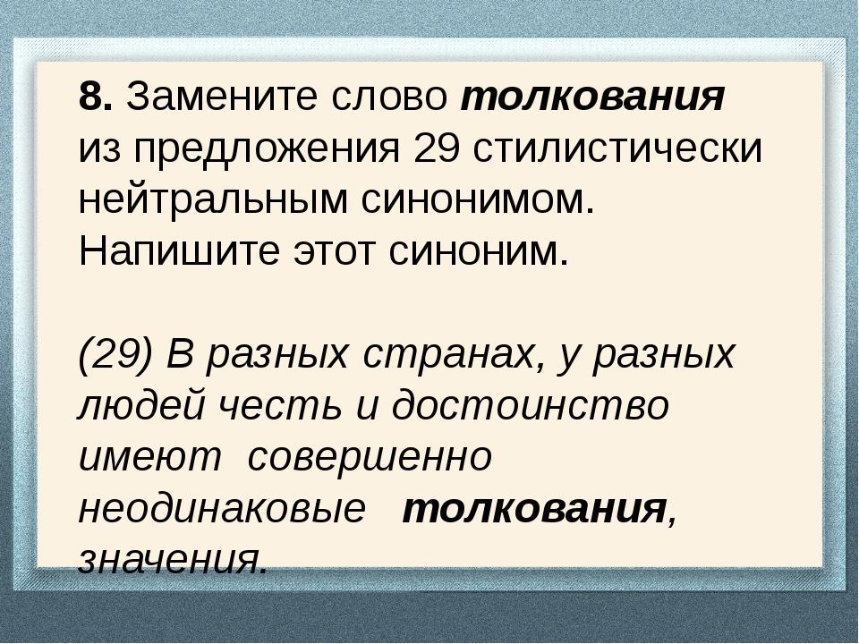 8. Замените слово толкования из предложения 29 стилистически нейтральным сино...