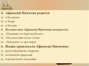 4.Афанасий Никитин родился а)в Костроме б)в Твери в)в Москве 5.Путешеств