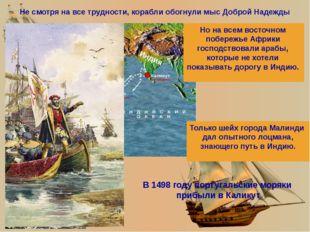 Не смотря на все трудности, корабли обогнули мыс Доброй Надежды Но на всем во