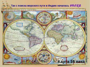 Так с поиска морского пути в Индию началась эпоха Великих географических откр