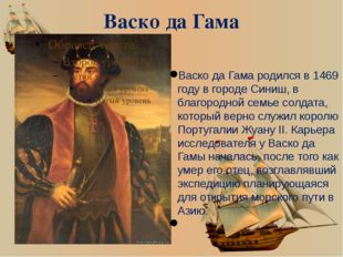 Васко да Гама Васко да Гамародился в 1469 году в городе Синиш, в благородной