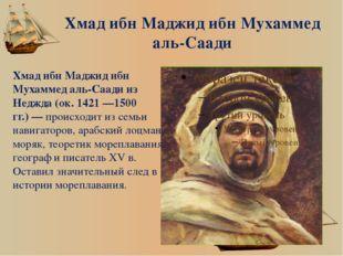 Хмад ибн Маджид ибн Мухаммед аль-Саади Хмад ибн Маджид ибн Мухаммед аль-Саади