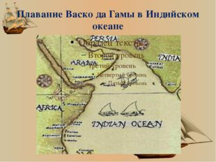 Плавание Васко да Гамы в Индийском океане