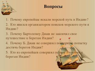 Вопросы 1.Почему европейцы искали морской путь в Индию? 2.Кто явился органи