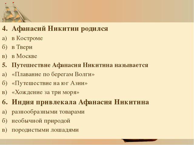 4.Афанасий Никитин родился а)в Костроме б)в Твери в)в Москве 5.Путешеств...