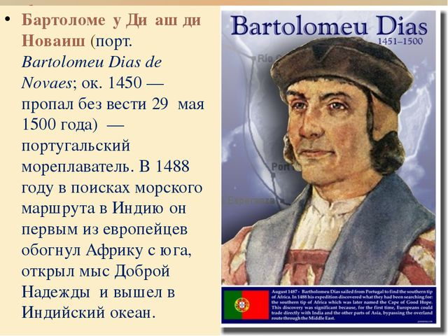Бартоломе́у Ди́аш ди Новаиш (порт. Bartolomeu Dias de Novaes; ок. 1450— проп...