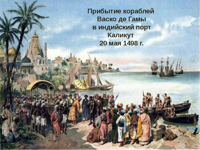 Прибытие кораблей Васко де Гамы в индийский порт Каликут 20 мая 1498 г.
