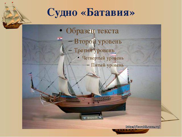 Судно «Батавия»