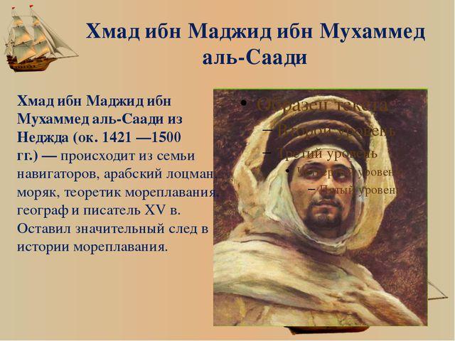 Хмад ибн Маджид ибн Мухаммед аль-Саади Хмад ибн Маджид ибн Мухаммед аль-Саади...