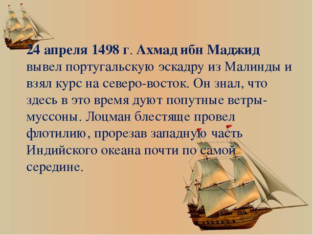 24 апреля 1498 г. Ахмад ибн Маджид вывел португальскую эскадру из Малинды и в...