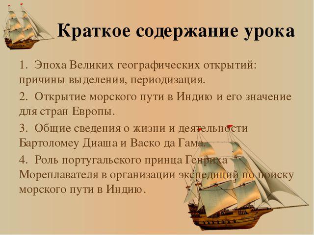 Краткое содержание урока 1.Эпоха Великих географических открытий: причины вы...