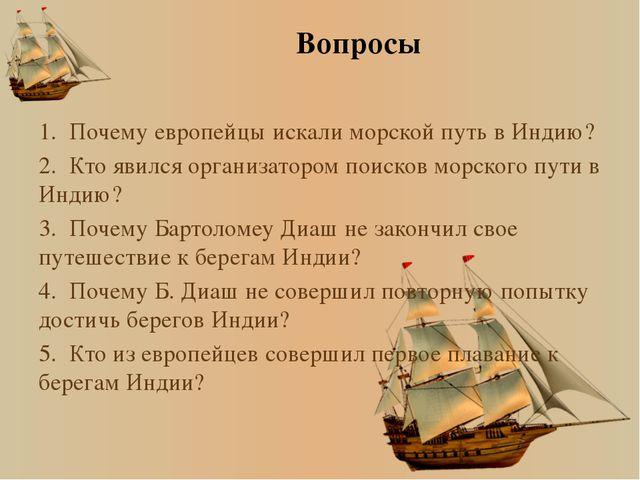 Вопросы 1.Почему европейцы искали морской путь в Индию? 2.Кто явился органи...