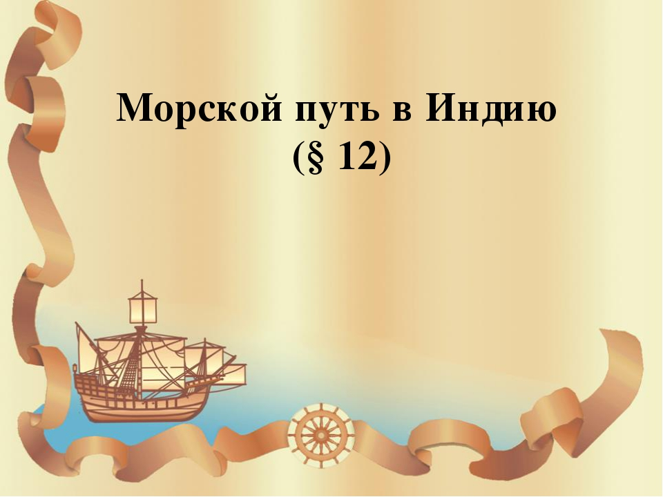 Морской путь в Индию (§ 12)