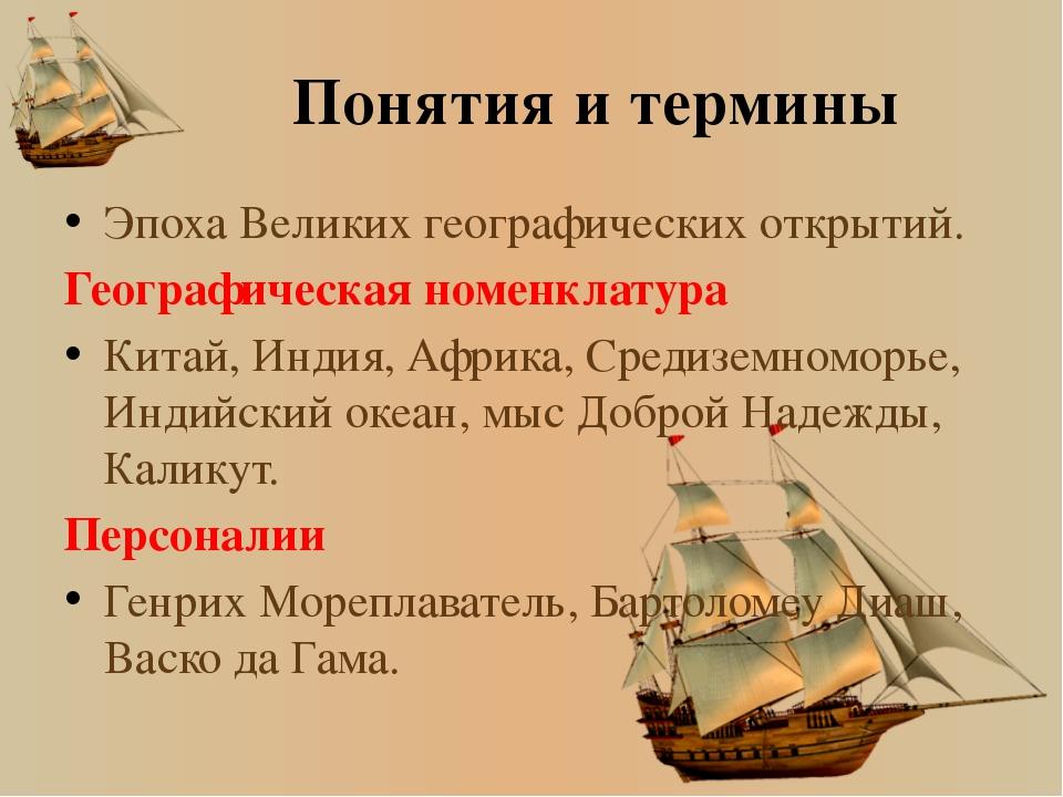 Понятия и термины Эпоха Великих географических открытий. Географическая номен...