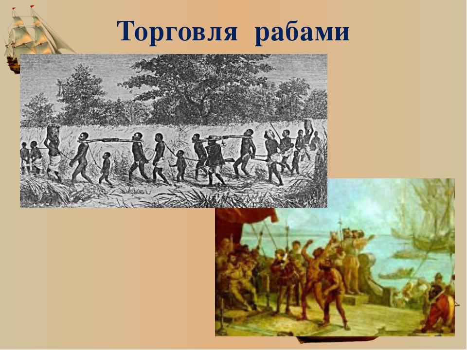 Торговля рабами