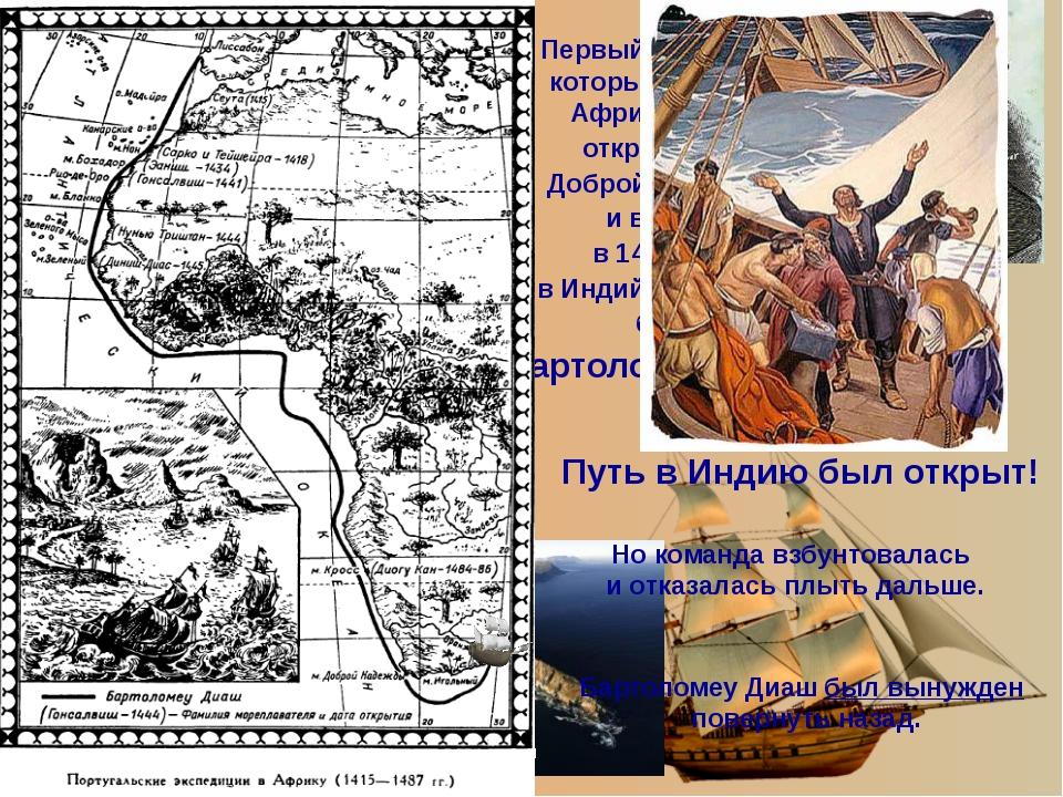Первый европеец, который обогнул Африку с юга, открыл мыс Доброй Надежды и вы...