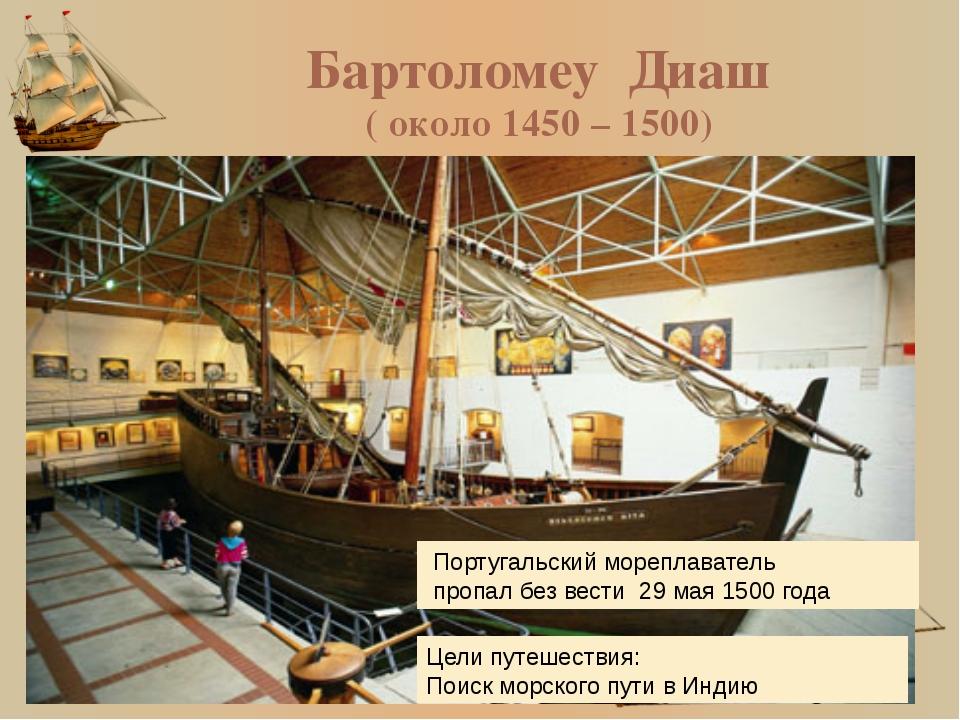 Бартоломеу Диаш ( около 1450 – 1500) Португальский мореплаватель пропал без в...