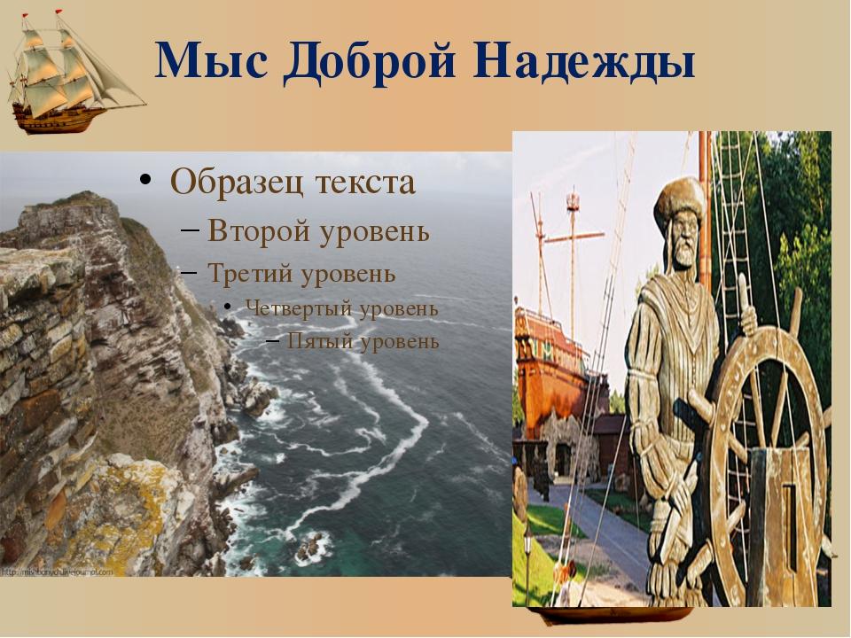 Мыс Доброй Надежды В августе 1488 года три корабля под командой Бартоломеу Ди...