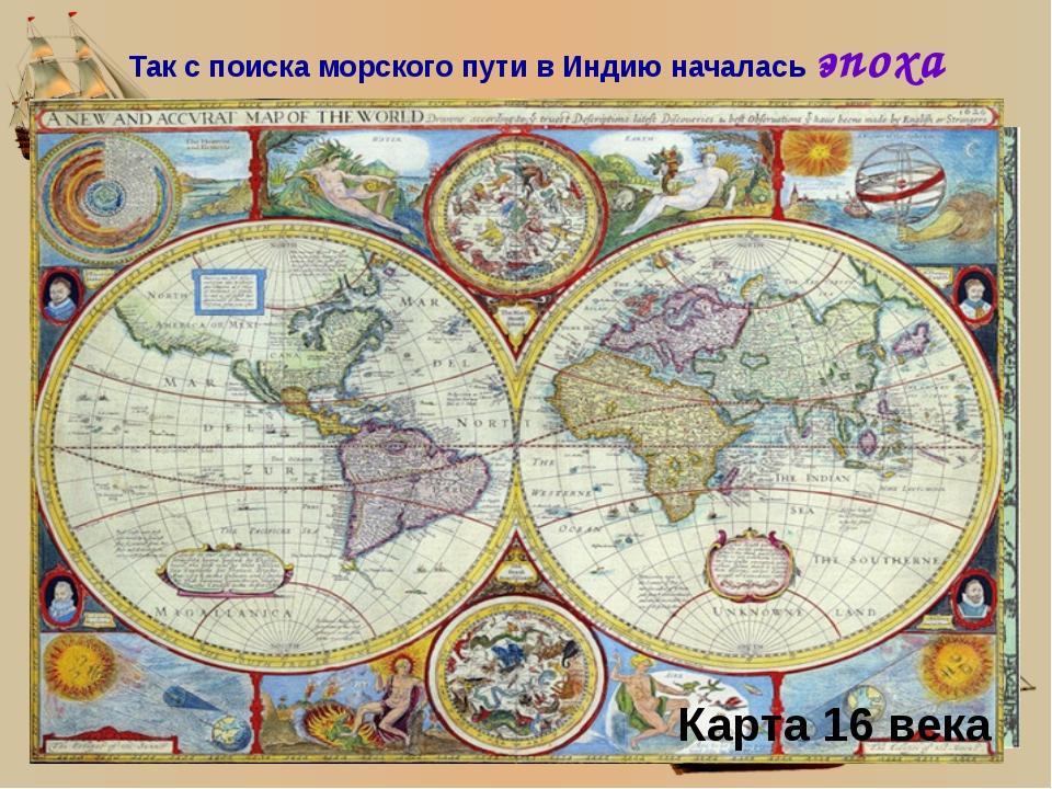Так с поиска морского пути в Индию началась эпоха Великих географических откр...