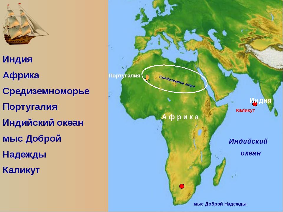 Индия Африка Средиземноморье Португалия Индийский океан мыс Доброй Надежды К...
